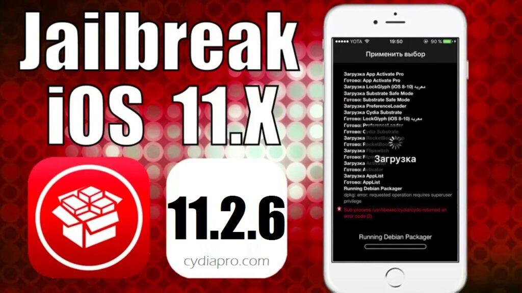 iOS 11.2.6 Cydia Installer (2)